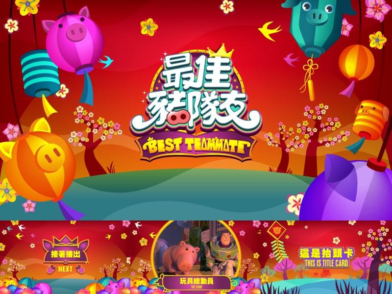 Disney Channel Taiwan-New Year Program packaging